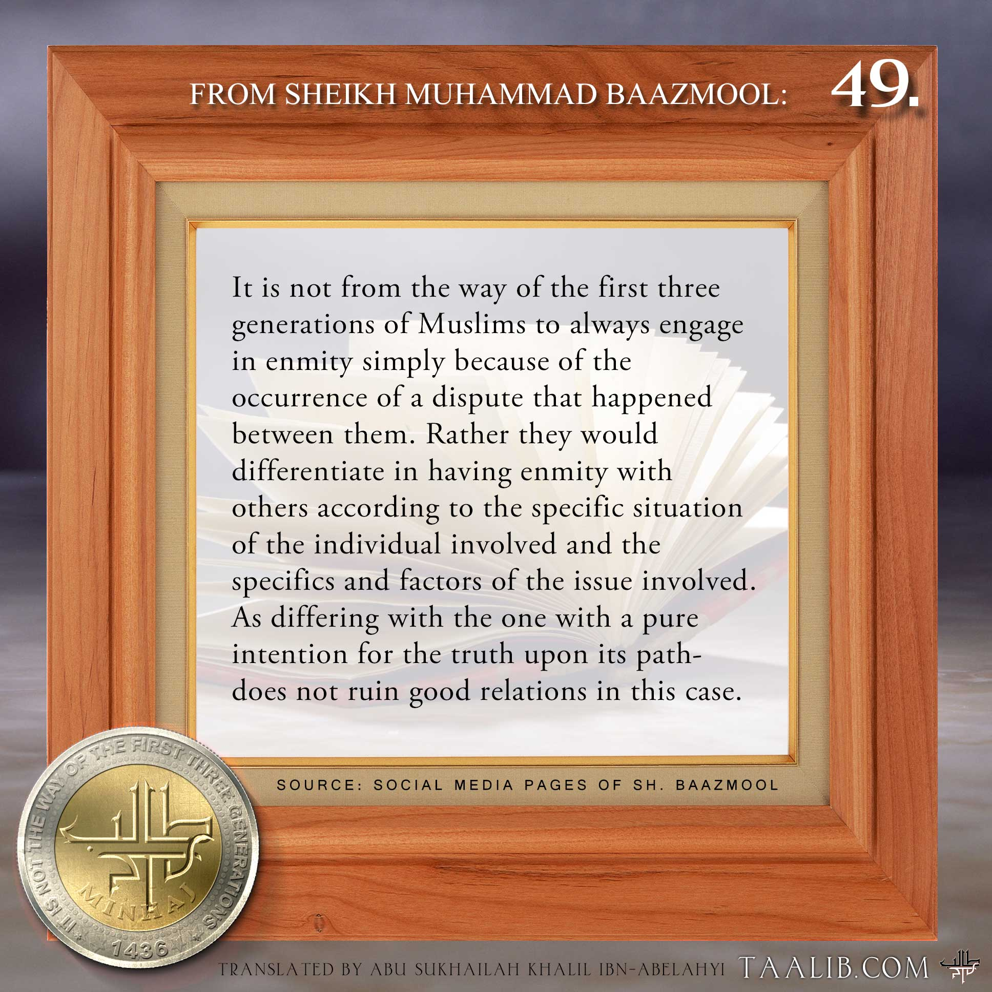 """Week 49: The guided Muslims engage in enmity due to disputes that are suitable for it and not every disagreement …. Series """"It is not from the way"""""""