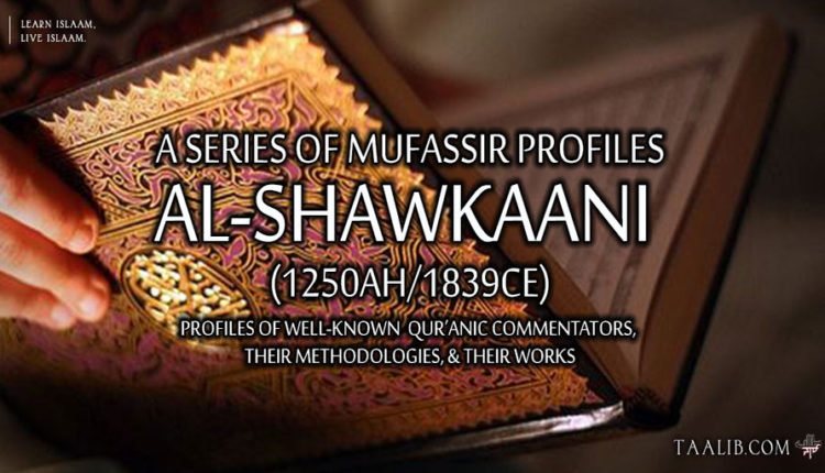 Mufassir Profiles: al-Shawkaani (1250Ah/1839CE)