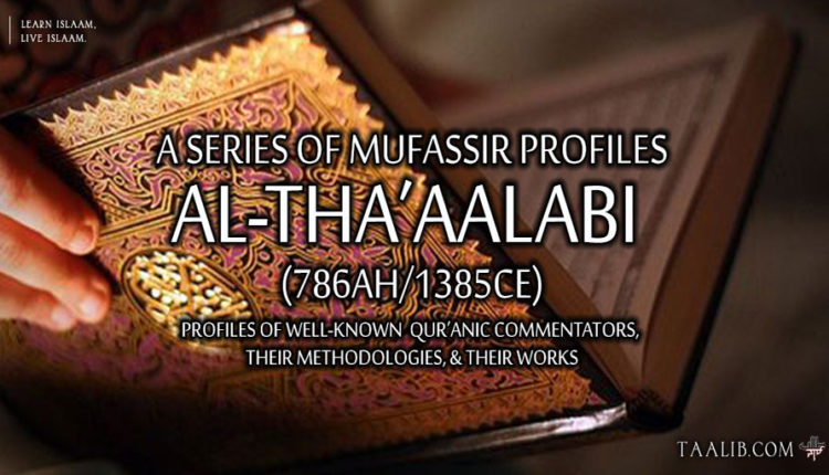 Mufassir Profiles: al-Tha'aalabi (786Ah/1385CE)