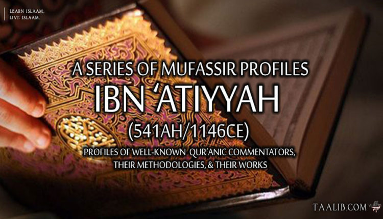 Mufassir Profiles: ibn 'Atiyyah (541AH/1146CE)